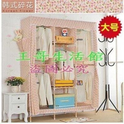 1730【新視界生活館】簡易實木布衣櫃棉布布藝雙人非牛津布兒童加固衣櫥