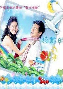 泰國【狡黠的月亮/情定月亮島】泰語中字 全14集3碟DVD