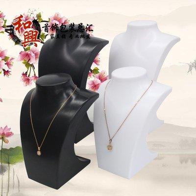 港灣之星-亞克力首飾架 珠寶飾品展示架 人像模特塑料脖子項鏈陳列收納架子(規格不同價格不同)