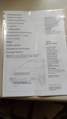 ~ VW Tiguan ~ 福斯舊瓜前保桿下護板