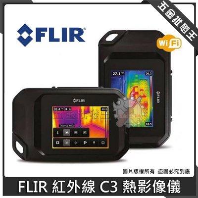 五金批發王【全新】FLIR 紅外線 C3 熱影像儀 WIFI版 口袋型 掌上型熱像儀 紅外線熱影像儀