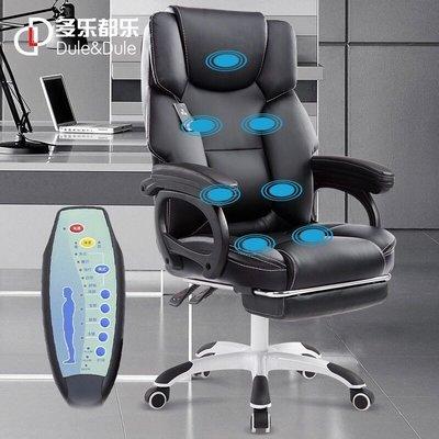 電腦椅家用辦公椅可躺老闆椅升降轉椅按摩擱腳休閒座椅子