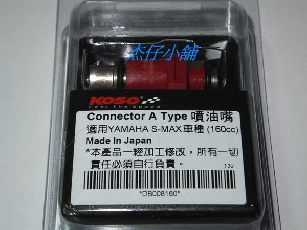 【杰仔小舖】KOSO日本製加大噴油嘴(160cc/120cc),適用:SMAX/S MAX/新勁戰四代/BWS R版
