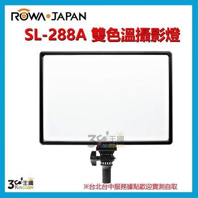 【3C王國】SL-288A LED 雙...