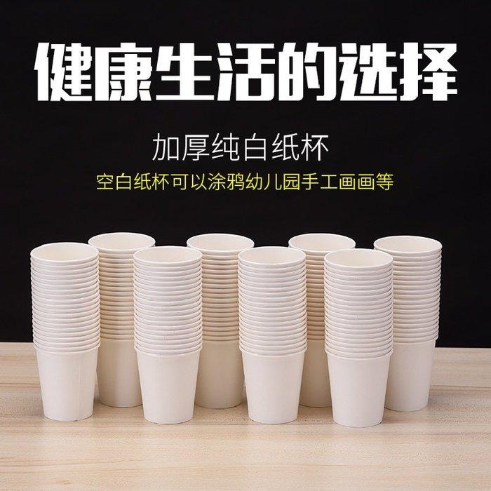 預售款-LKQJD-加厚空白一次性紙杯茶水杯冷熱杯純白紙杯兒童畫畫可涂鴉健康紙杯