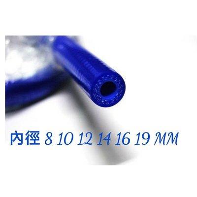 10mm 一米(100CM)三層紗矽膠水管 強化矽膠管 廢油回收 副水箱 油氣管路 防爆