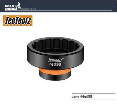 【飛輪單車】IceTOOLZ M093中軸套筒(適用Shimano SM-BBR60)[031-7750]