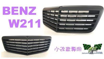 小亞車燈改裝*全新 賓士 BENZ W211 07 08 09年 小改款 消光黑 水箱罩 水箱護罩