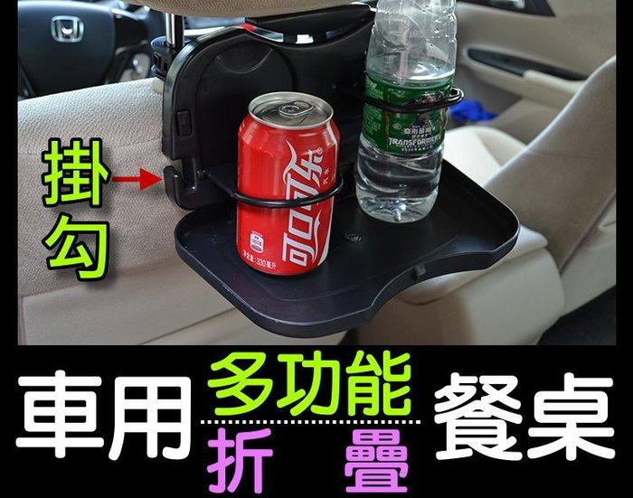 【傻瓜批發】(CH-70)車用多功能折疊餐桌 掛勾 置物架 汽車 飲料杯 飲料架 杯架 托盤 後座椅 餐盤 掛勾板橋自取