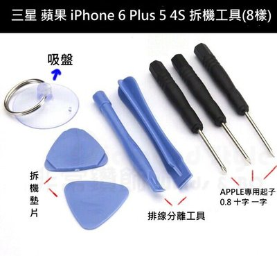 三星 蘋果 iPhone 6 Plus 5 4S 拆機工具(8樣) 五星型螺絲起子 拆機棒 手機 維修 拆機工具組合