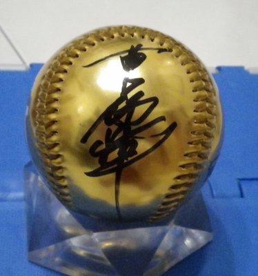 棒球天地--超級絕版--曹錦輝 簽名全新洛杉磯道奇金球.字跡漂亮