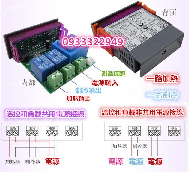 電子控溫 制冷片 溫控器 溫度控制器開關 溫控器 制冷加熱溫控器 恆溫控制器 保溫箱恆溫 12v