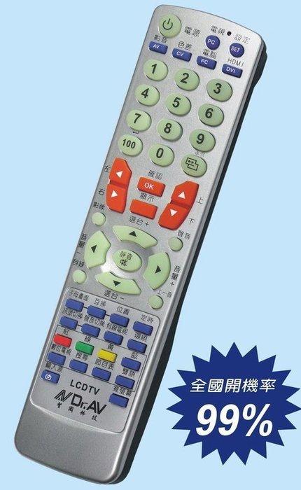 液晶電視萬用遙控器 開機率99%內附操作說明.記憶型代碼設定.更換電池免再設定 327