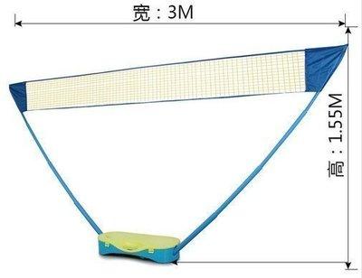 全新 可攜式羽毛球組 羽毛球網架簡易活動便攜式標準移動折疊羽毛球網架子