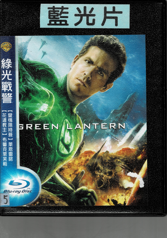 *老闆跑路*綠光戰警 BD單碟版二手片,實品如圖,下標即賣,請看關於我
