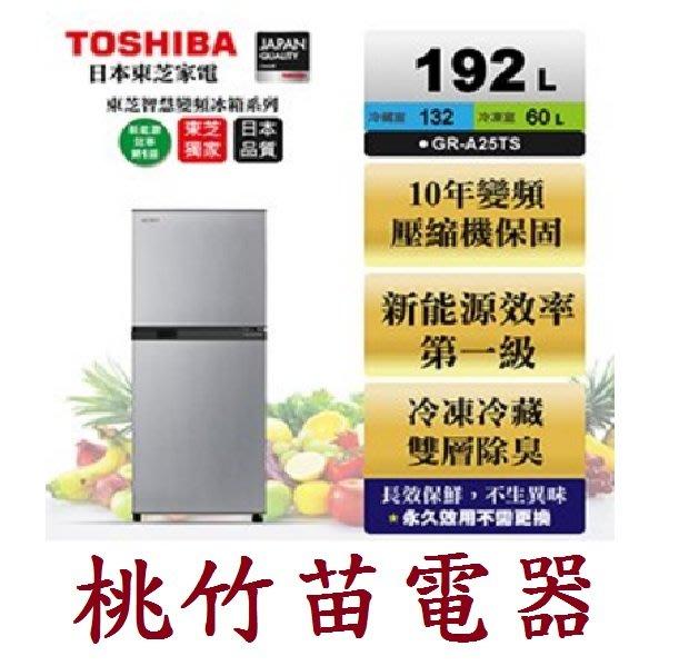 TOSHIBA GR-A25TS(S)  192公升一級能效雙門鮮凍變頻冰箱 桃竹苗電器 歡迎電聯0932101880