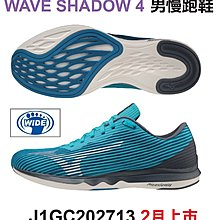 憲憲之家Mizuno 美津濃 2021 WAVE SHADOW 4 男慢跑鞋 J1GC202713 寬楦