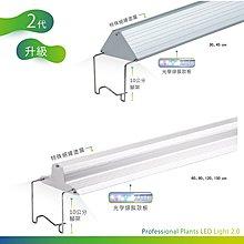 魚樂世界水族專賣店# 台灣 伊士達 ISTA 高演色專業水草造景燈 120cm 保固一年 ***台灣製造***