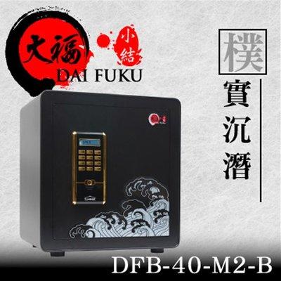 【TRENY】HM-HD-2598 大福新小結系列40保險箱-黑 大 /金庫/保險櫃/保管箱/防盜