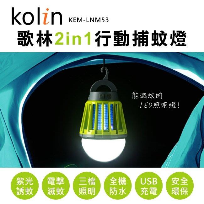 【MONEY.MONEY】Kolin 歌林 2 in 1行動捕蚊燈 KEM-LNM53