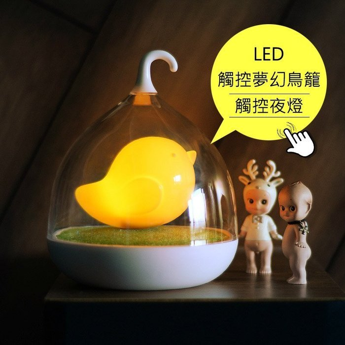 創意 LED 觸控夢幻鳥籠觸控夜燈/充電式/免插頭/護眼/節能/掛勾式/觸控燈/夜燈/寢室/客廳/居家/店面裝飾