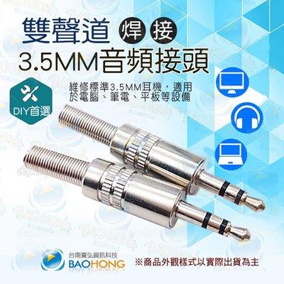含發票】金屬焊線式耳機接頭 自焊維修DIY接頭 3.5mm公頭 接線插頭 立體聲雙聲道 耳機插頭 焊接頭 手工頭