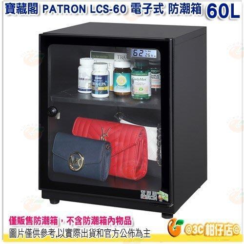 寶藏閣 PATRON LCS-60 電子式 防潮箱 LED照明 60L LCD 公司貨 5年保固 適用相機 攝影器材.等
