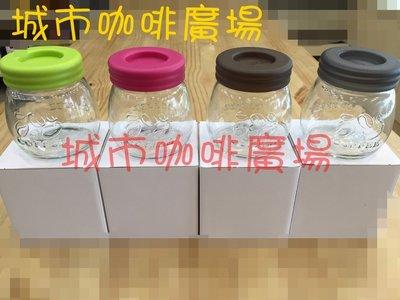 ~附發票~【城市咖啡廣場】 Tiamo HG3936 原廠蓋 玻璃 雕花 密封罐 120g / 300ml