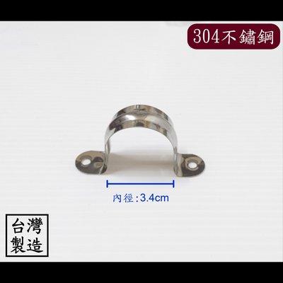 """【台製】1""""白鐵管夾 304不鏽鋼 不鏽鋼 白鐵 歐姆 水管 龍頭 固定 管夾 管束 束環 ST 配件 零件 環 管 夾"""