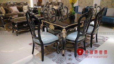 [紅蘋果傢俱] MDS-48 新古典系列 餐桌 餐椅 數千坪展示
