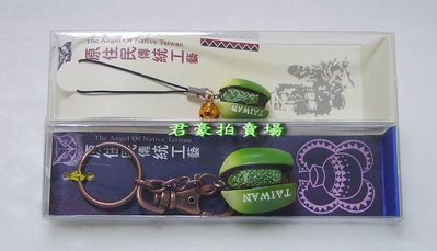~原住民傳統工藝~超炫 檳榔 手機吊飾、鑰匙圈分開賣一件120元~君豪拍賣場~