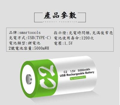 小潮批發【067】大容量 TYPE-C充電 2號充電電池 USB充電電池 5000mWh 免充電器 自行充電 鋰電池