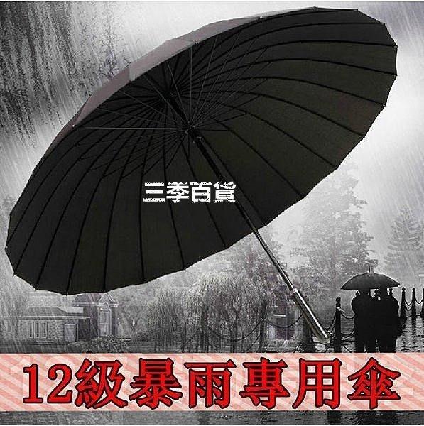 三季暴雨專用【生活用品】避風港 男士雨傘超大長柄傘大雨傘 三人商務直柄傘24骨傘❖639