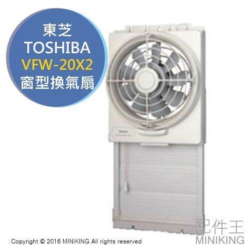 日本代購 TOSHIBA 東芝 VFW-20X2 窗型換氣扇 循環扇 排風扇 單向排風 安裝簡單 日本換氣風扇冠軍