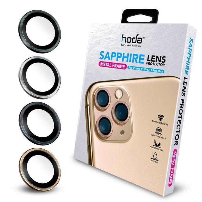 贈無線充電盤 hoda iPhone11 Pro Max 藍寶石 3鏡頭 4顏色 鏡頭保護鏡 鏡頭貼 高硬度 GIA認證