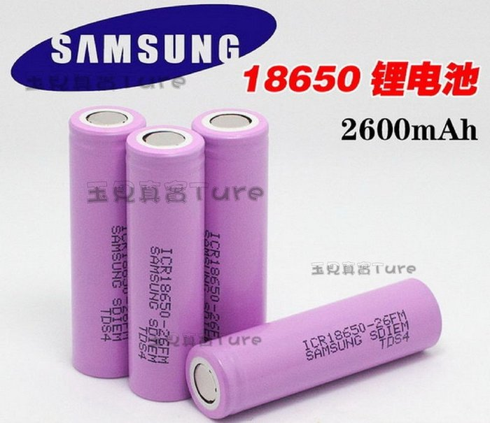 玉見真實 珠寶鑑定儀器-三星Samsung 18650鋰電池 2600mah 行動電源 平頭 無焊點MCOTOT012
