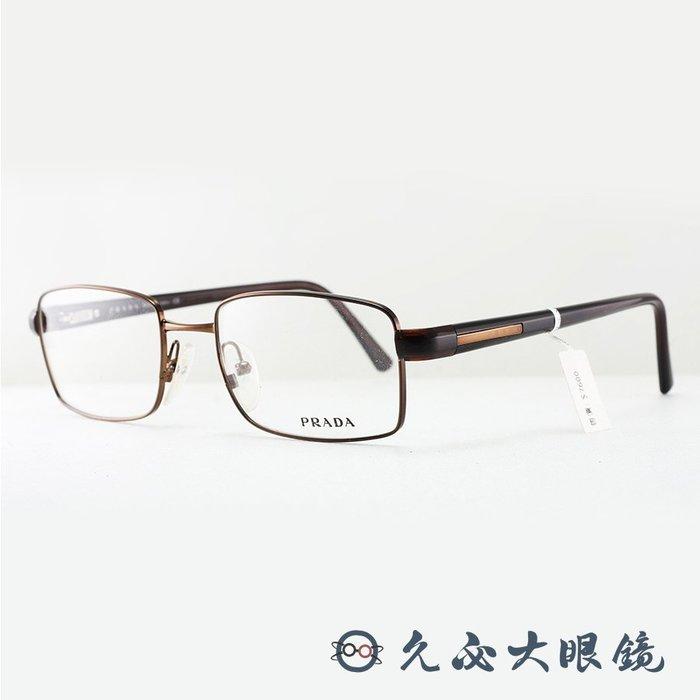 【久必大眼鏡】Prada 鏡框 VPR64F 8AE-1O1 (深棕) 知性方框眼鏡 原廠公司貨