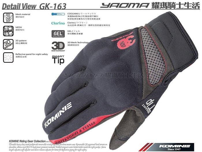 預購 KOMINE|手套 2015春夏品 GK-163 GK163 夏季短版防摔手套 黑/紅 耀瑪騎士生活機車部品