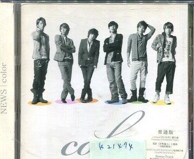 *真音樂* NEWS / COLOR 二手 K21474