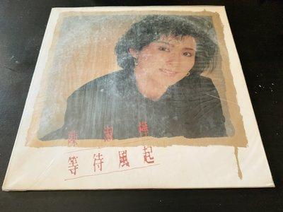 LP黑膠唱片﹣﹣陳淑樺 / 等待風起 / 滾石發行,未拆