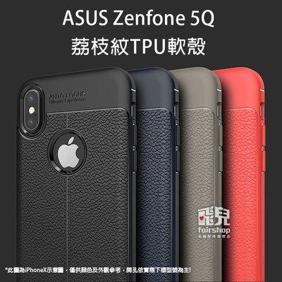 【飛兒】品味追求!荔枝紋 TPU 軟殼 ASUS Zenfone 5Q 手機殼 保護殼 保護殼 背蓋 防指紋 198