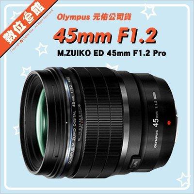 【私訊有優惠【元佑公司貨】數位e館 Olympus M.ZUIKO ED 45mm F1.2 Pro 鏡頭