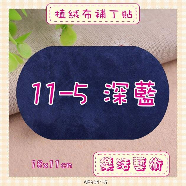 樂活藝術「燙貼布」 ~ 11-5深藍色植絨布 長橢圓補丁貼 熨斗貼 袖貼 肘貼《有背膠》【現貨】【AF9011-5】