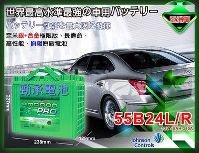 ☆勁承電池☆武林至尊 55B24L AMARON電池 愛馬龍電瓶 高效能 55B24LS 55B24RS 55B24R