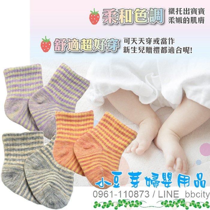 唯可 日製新生兒短襪/兒童襪/嬰兒襪 §小豆芽§ Weicker 唯可 日製新生兒短襪3入組(條紋素色)