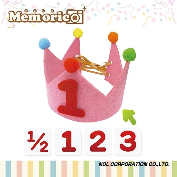 【小不點】日本NOL-寶寶皇冠頭飾(粉紅) 生日聚會 慶生活動 拍照裝飾 歡樂派對 台中門市可自取