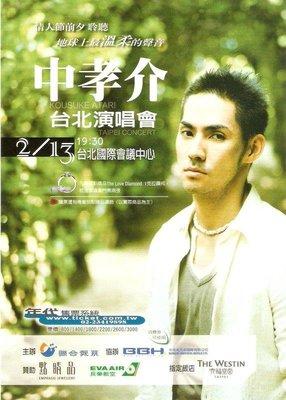 日本 / 中孝介 Kousuke Atari / 台北演唱會宣傳小海報 2009年