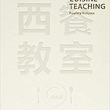 99【食譜】西餐教室——禽類篇 精裝