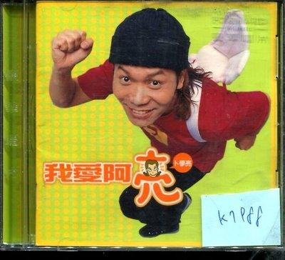 *真音樂*卜學亮 / 我愛阿亮 二手 K7988 (大降價.下標賣)