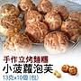 迷你菠蘿泡芙|手作立烤麵糰|冷凍烘培麵團|愛吃多少烤多少|經濟不浪費|財神市集 冷凍食品